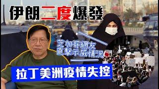 伊朗二度爆發 拉丁美洲疫情失控 芝加哥網友直擊示威情況〈蕭若元:蕭氏新聞台〉2020-06-02