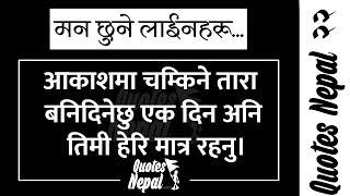 Nepali Quotes | 22 |  Roshan Dhukdhuki | Nepali Status |