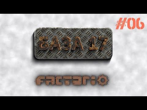 Factorio 0.17 e06: НЕФТЬ - Базовая нефтепереработка