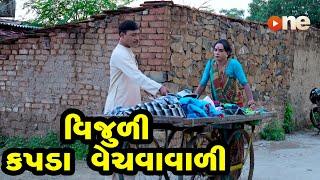 Vijuli Kapda Vechavavali   |  Gujarati Comedy | One Media | 2020
