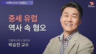 중세유럽역사속혐오|박승찬가톨릭대학교철학과교수 썸네일