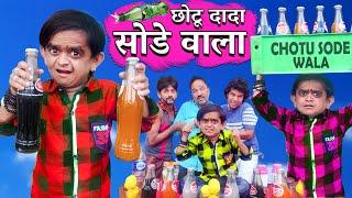 CHOTU DADA SODE WALA   छोटू दादा सोडे वाला   VMate   Khandesh Hindi Comedy   Chotu Comedy Video