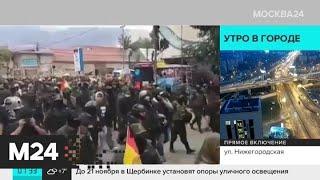 Актуальные новости мира за 11 ноября - Москва 24