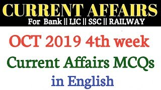 OCT 2019 4th WEEK CURRENT AFFAIRS FOR BANK || SSC || RRB || AP STATE EXAMS