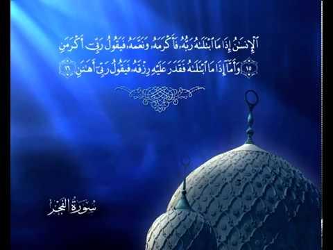 سورة الفجر  - الشيخ / سعد الغامدي - ترجمة صينية