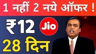 1 नहीं 2 नये ऑफर ! 12 रुपये महीना - JIO NEW OFFER 2019