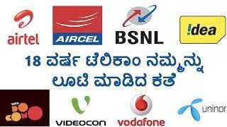 How telecom companies looted us |Kannada video