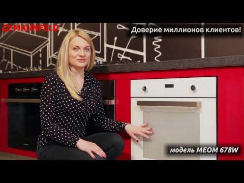 Видеообзор Электрический духовой шкаф Maunfeld MEOM 678W белый
