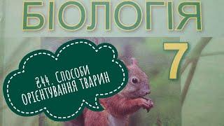 §44. Способи орієнтування тварин, біологія, 7 клас