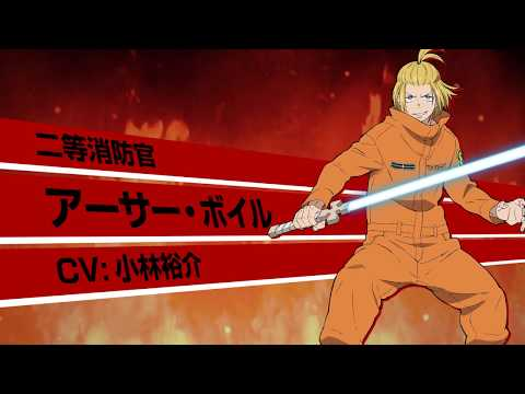 動畫《炎炎消防隊》釋出第二波角色宣傳影片