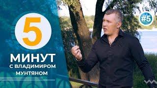 5 минут с Владимиром Мунтяном / Часть 5
