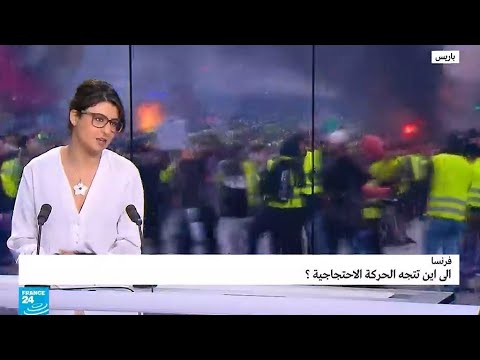 العرب اليوم - شاهد : الصحافية مايا خضرة تناقش أزمة الاحتجاجات في شوارع فرنسا