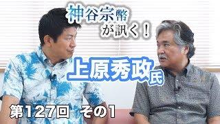 第127回① 上原秀政氏:軍事基地反対の理由