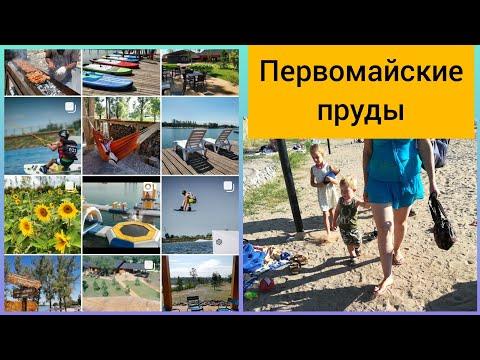 Первомайские пруды Алматы Где отдохнуть летом в алматы Сравнение цен тортуга и первомайские пруды