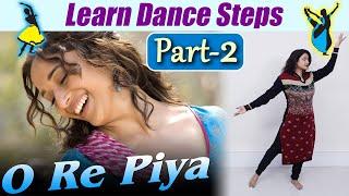 Dance Steps On O Re Piya (part-2) | ओ रे पिया | Dance On Madhuri Dixit Song | Boldsky