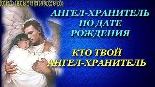 Ангел Хранитель по Дате Рождения.  Кто Твой Ангел Хранитель!