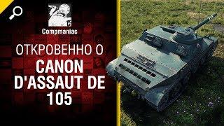 Откровенно об AMX Cda 105 - от Compmaniac [World of Tanks]