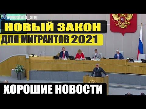НОВЫЙ ЗАКОН для мигрантов 2021. Квота РВП ВНЖ