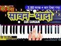 Mere Naina Sawan Bhadon   Kishore Kumar   Sur Sangam Tutorial   Rajesh Khanna, Hema Malini