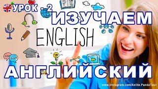 ❤Как учить АНГЛИЙСКИЕ СЛОВА ПРОИЗНОШЕНИЕ английских слов! Уроки английского языка | английские ЗВУКИ