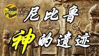 尼比鲁地球殖民史 不用苦苦寻找神的遗迹了 我们都是神的后代 地球编年史 [脑洞乌托邦   Mystery Stories TV]