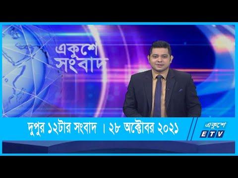 12 PM News | দুপুর ১২টার সংবাদ | 28 October 2021 | ETV News