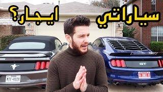 سعر ومواصفات سياراتي الموستنج وشرح كامل!!