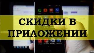 Скрытые скидки на Алиэкспресс   Используем приложение Aliexpress   Экономим на ровном месте!