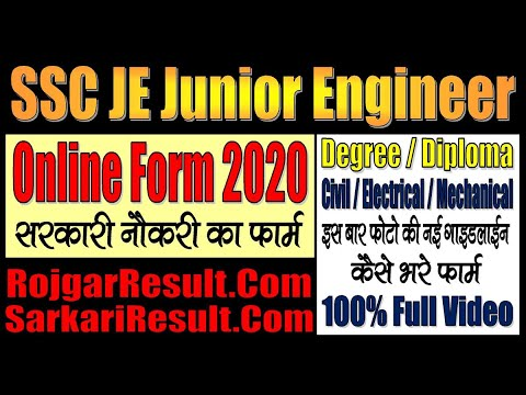 Sarkari Result SSC Junior Engineer JE Recruitment 2020