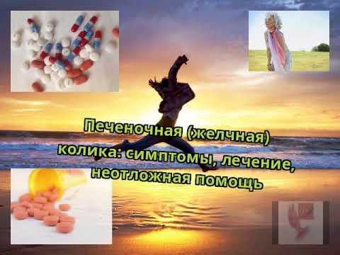 Печеночная (желчная) колика: симптомы, лечение, неотложная помощь