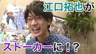 江口拓也に追いかけ回される鈴村健一「エグー嫌い!」神谷浩史「エグー・・・」