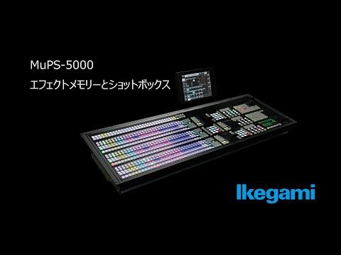 MuPS-5000効果メモリ ‐ Effect Memory