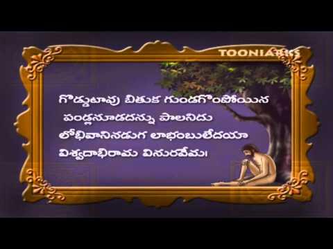 GoddutavuBituka-VemanaShatakam