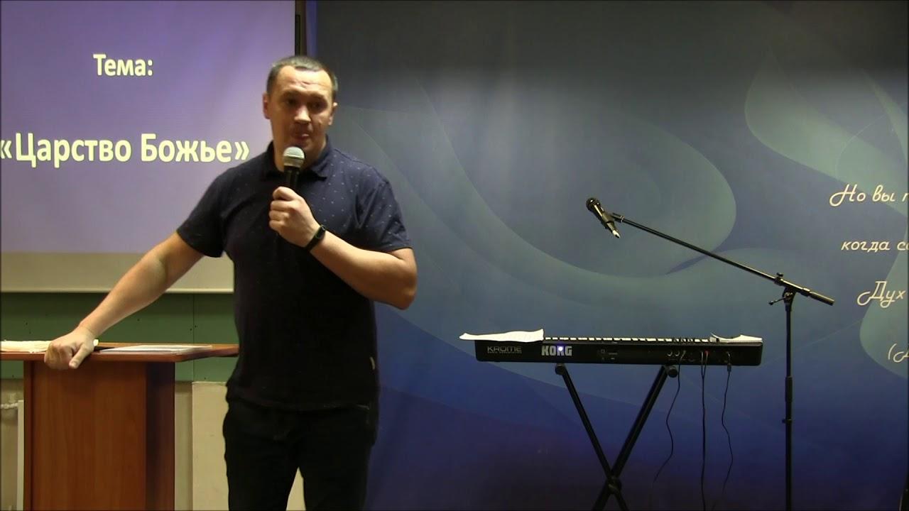 "Пастор Вадим Енуков. Тема: ""Царство Божье"""