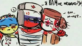 Озвучка комиксов Countryhumans  Россия такой классный....... Хочу сала 