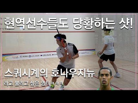 현역 스쿼시 선수들도 당황시키는 컨디션 게임!!(김천대 ep2)