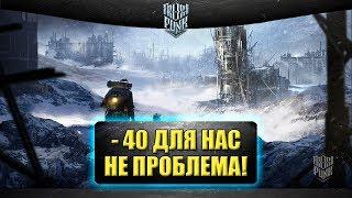 🔴Стрим Frostpunk - минус 40 для нас не проблема =) [17.00]