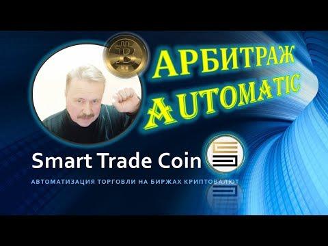 TOP Обзор и настройка Smart Trade Coin Software АВТОМАТИЧЕСКИЙ АРБИТРАЖ