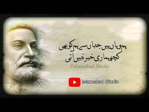 Mirza Ghalib Ghazal - Ghalib Shayari - Koi Ummid Bar Nahin