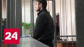 Грачева, отрубившего жене руки, приговорили к 14 годам строгого режима - Россия 24