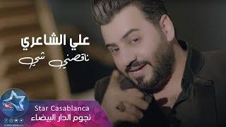علي الشاعري - ناقصني شي (حصرياً) | 2019 | (Ali Al Shaeri - Naqsni Shy (Exclusive