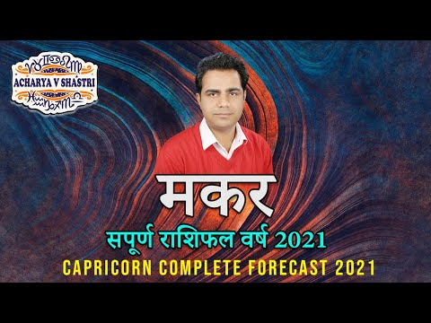 Capricorn Complete Horoscope 2021 - मकर राशि - सपूर्ण राशिफल वर्ष 2021