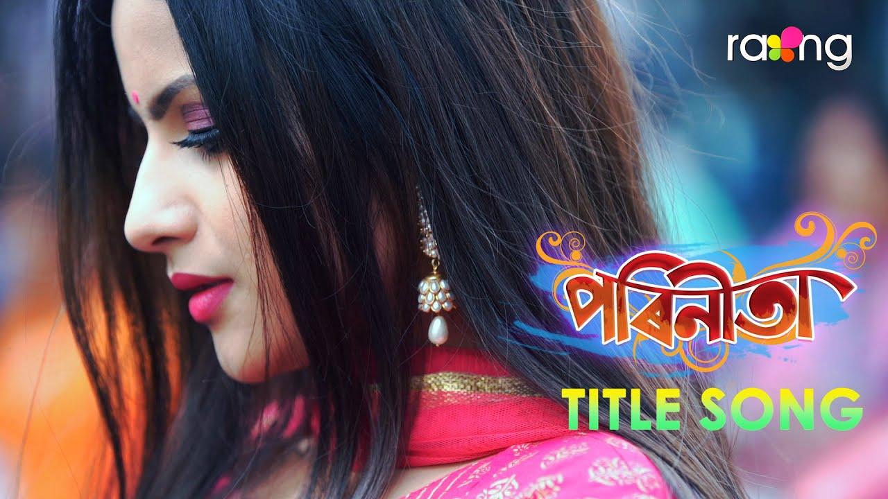 পৰিণীতা parineeta title song lyrics। Assamese mega serial।