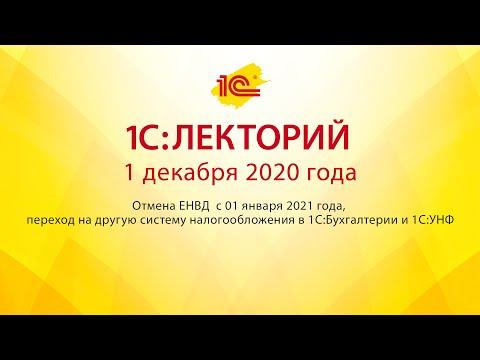 1C:Лекторий 1.12.20 Отмена ЕНВД  с 01 января 2021 года, переход на другую систему налогообложения