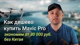 Как купить DJI Mavic Pro с умом и сэкономить 30000 рублей и даже больше