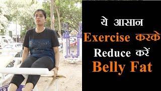 महीने भर में हो जाएगा Belly Fat Reduce, Daily करें ये Exercise