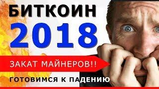 ГРАМОТНЫЙ ПРОГНОЗ БИТКОИН на 2018   (ГЛАЗАМИ ТРЕЙДЕРА ЗА 5 минут)