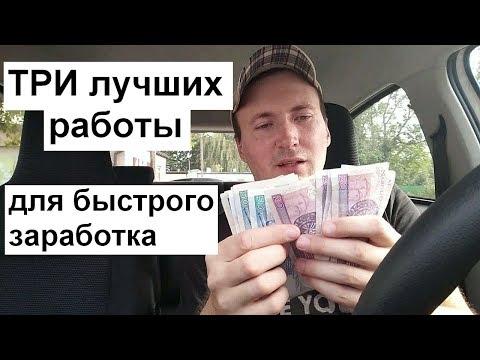Как студент может заработать деньги