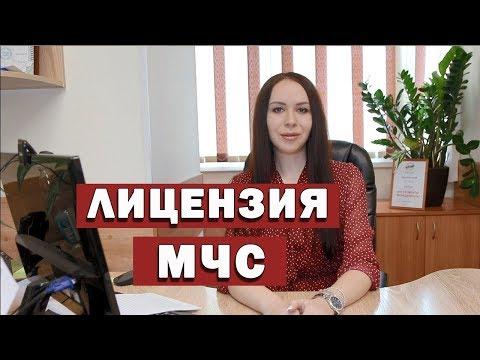 Как получить лицензию МЧС.  Юридическое оформление