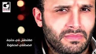 مصطفي محفوظ مغلطش في حاجه - Mostafa Mahfoz Maghltesh Fe Haga